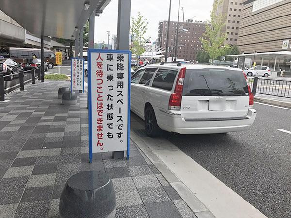 京都駅八条口送迎場所