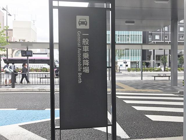 京都駅八条口駅前広場一般乗降場所