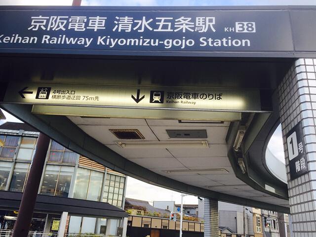 エフィッシュ京阪五条駅行き方