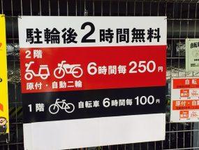 京都ヨドバシ駐輪場2時間無料