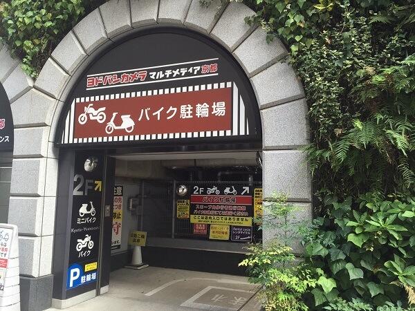 京都ヨドバシ駐輪場バイク