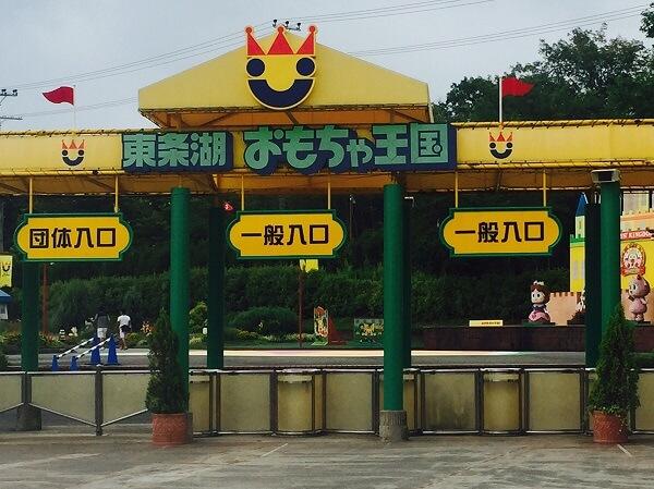 京都から東条湖おもちゃ王国外観
