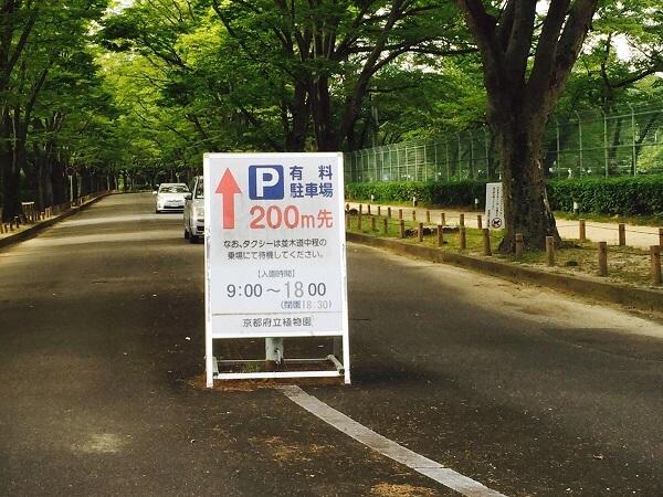 京都府立植物園外観