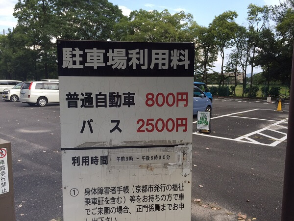 京都府立植物園駐車料金