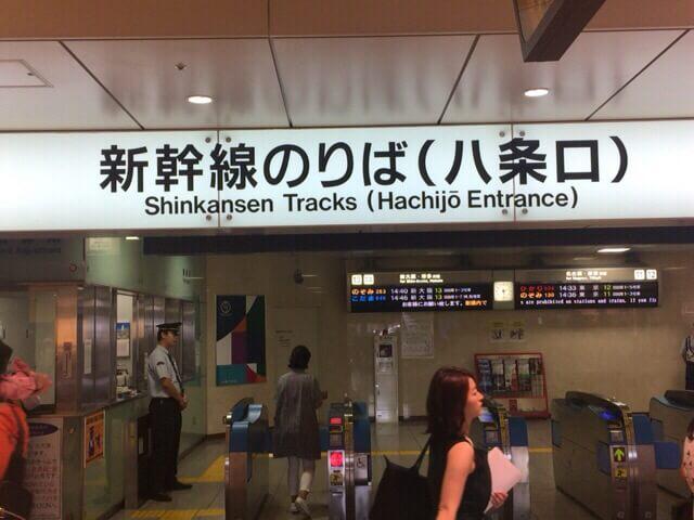 京都駅新幹線八条口改札