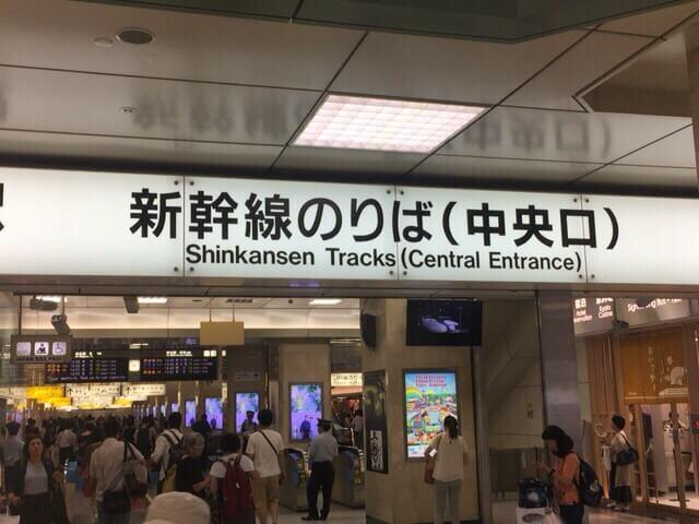 京都駅新幹線のりば