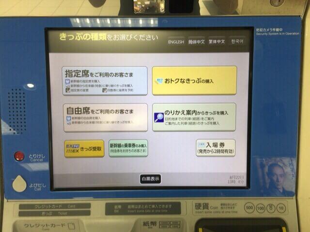 京都駅入場券購入場所