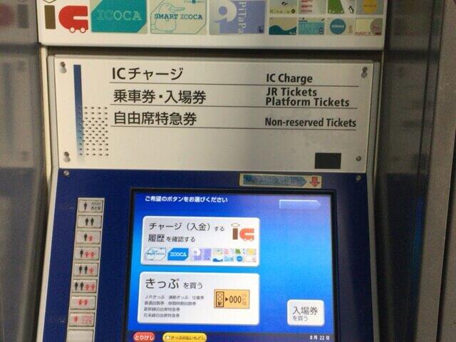 京都駅新幹線自動きっぷうりば