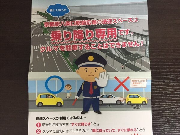 京都駅一般車乗降場注意点