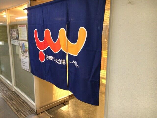 大浴場~YUU~入口