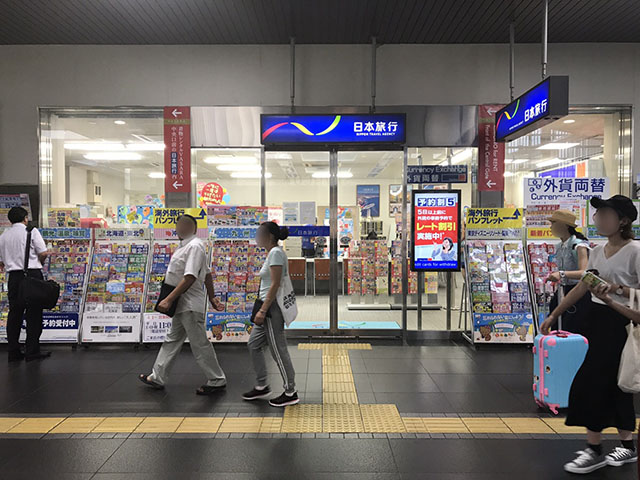 京都駅日本旅行