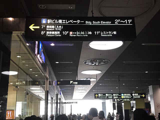 京都駅ビル外観