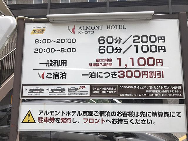 京都駅タイムズアルモントホテル京都