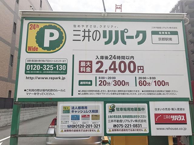 京都駅三井のリパーク京都駅南