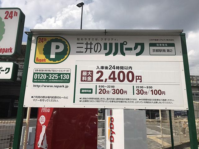 京都駅三井のリパーク京都駅南第2