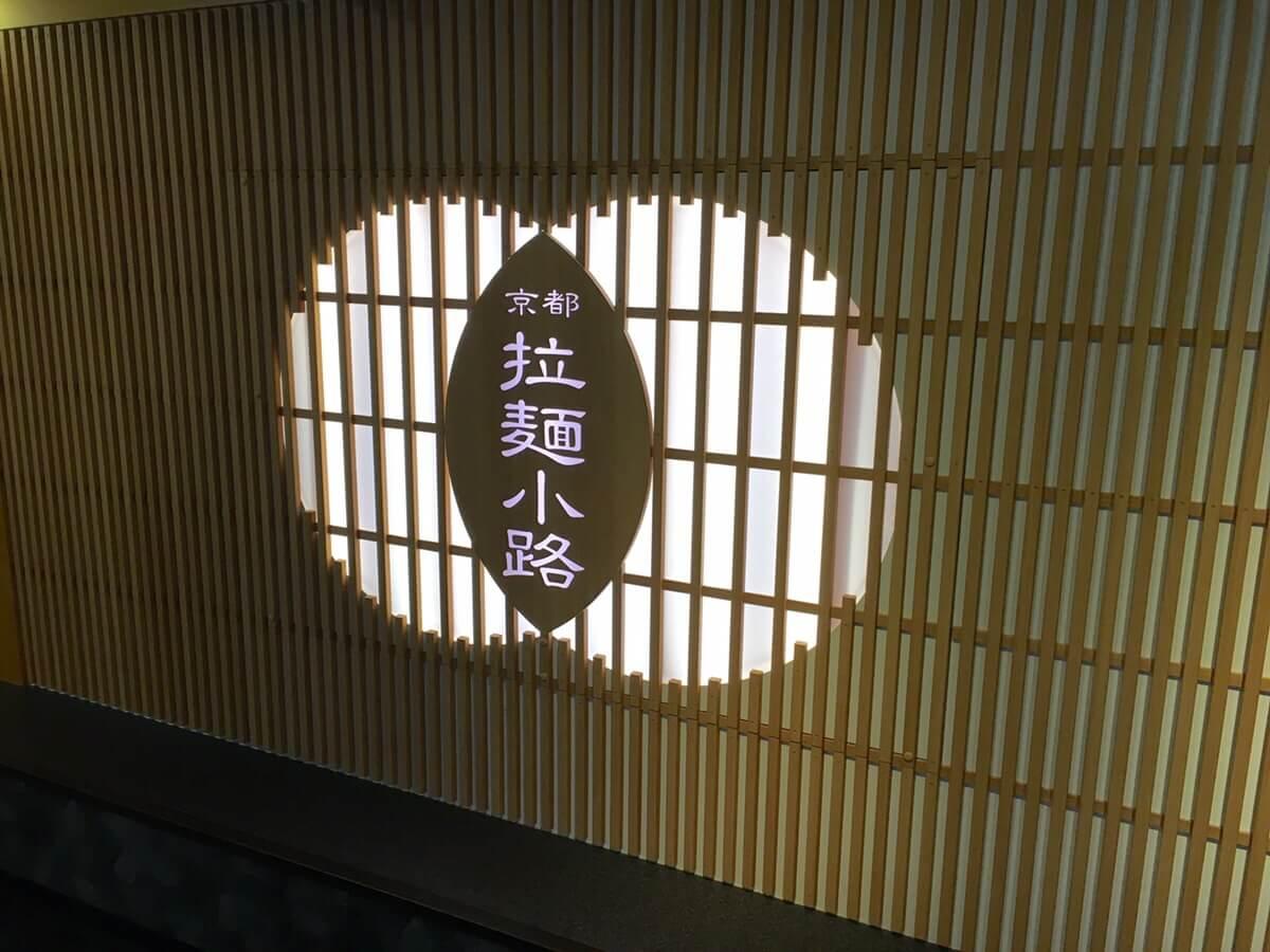 京都ラーメン小路外観