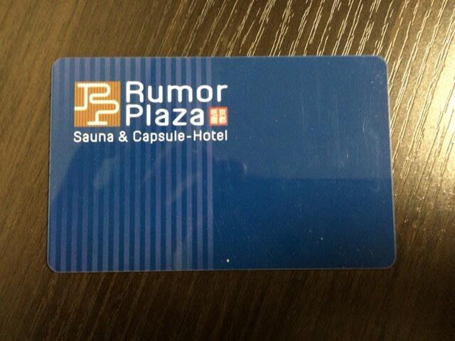 ルーマプラザ会員カード