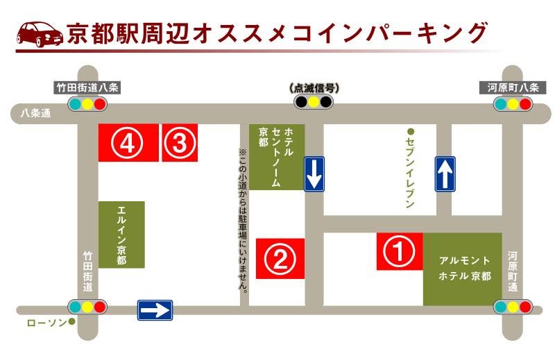 京都駅オススメコインパーキング