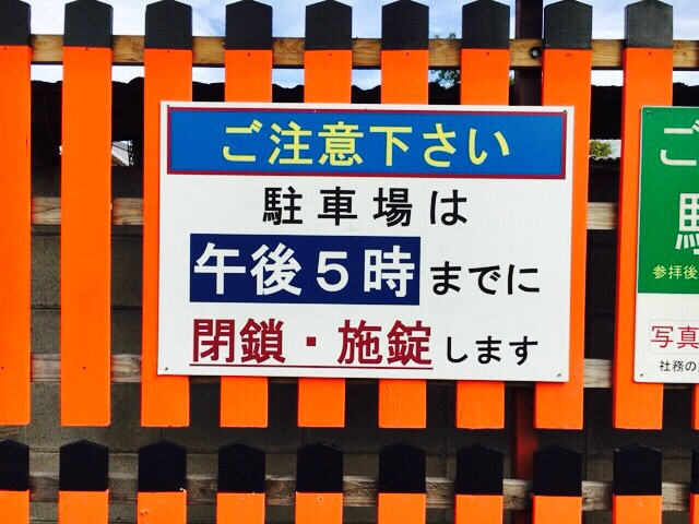 御金神社駐車場