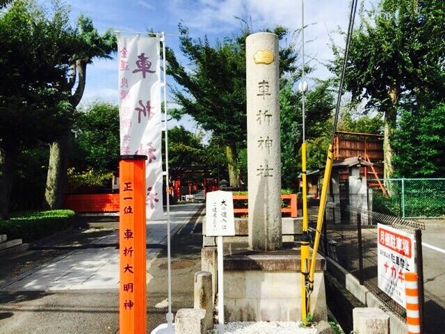 車折神社入口