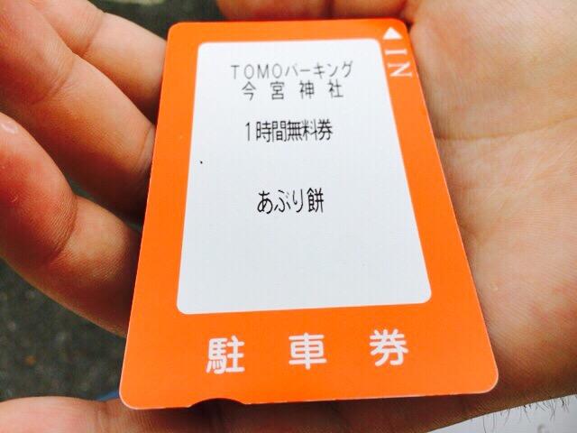 今宮神社駐車券