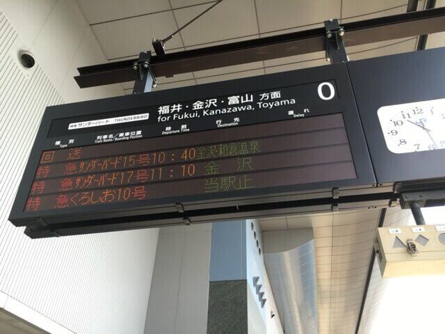 京都駅発サンダーバード