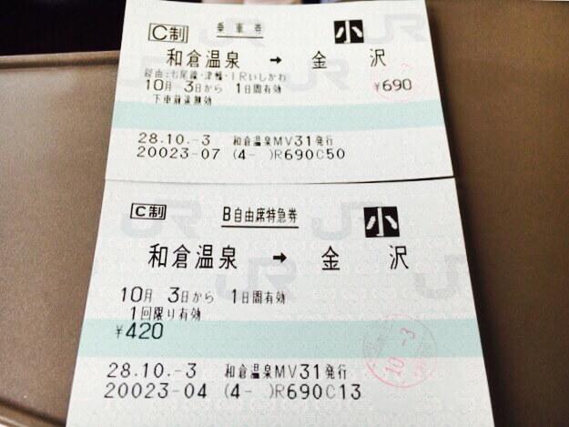 金沢子供切符