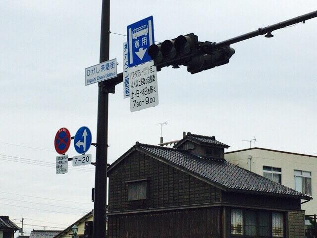 ひがし茶屋街信号