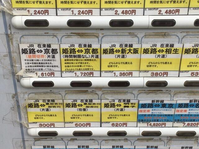 京都駅姫路駅間格安チケット