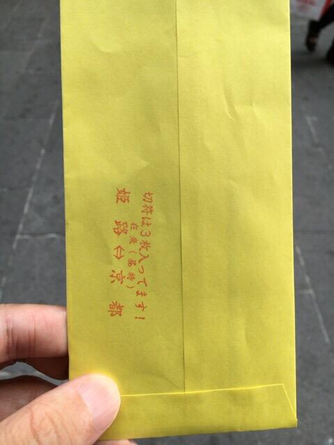 京都駅姫路駅間切符