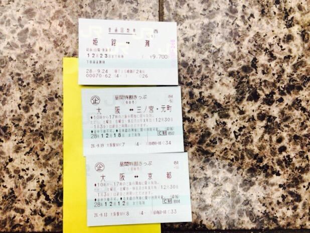 京都駅姫路駅間格安チケット切符