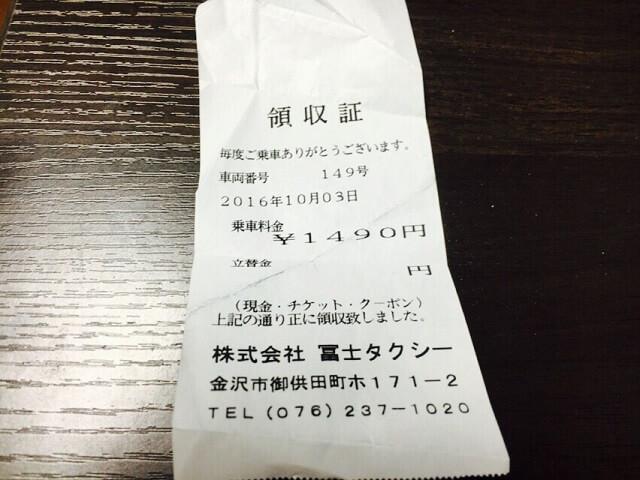 富士タクシー領収書