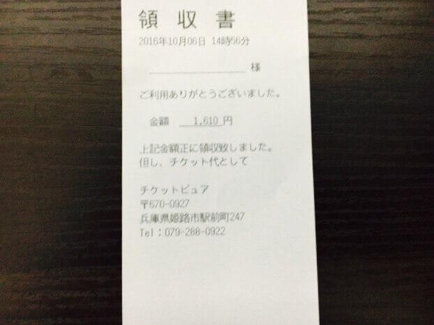 京都駅姫路駅間領収書