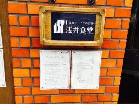 浅井食堂外観