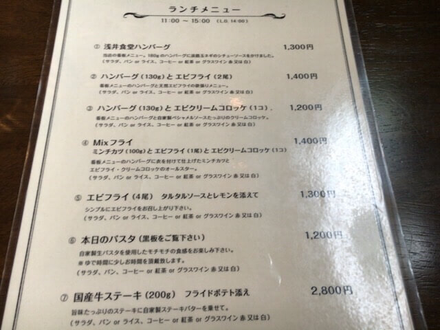 浅井食堂料金