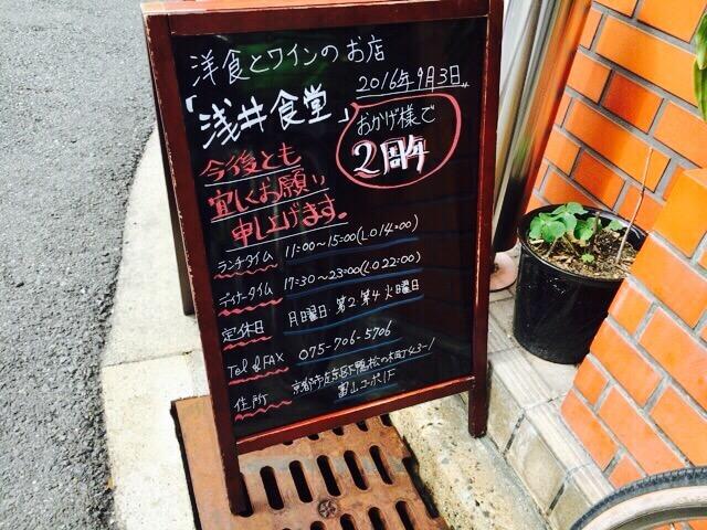 浅井食堂看板