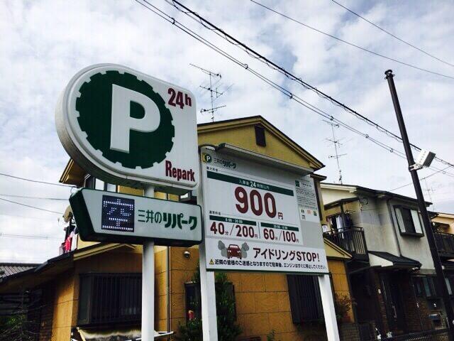 浅井食堂パーキング