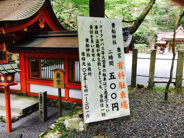 貴船神社駐車料金