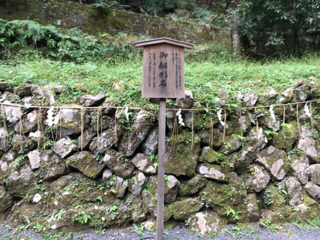 貴船神社船形石