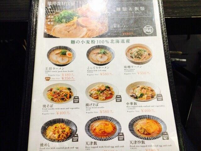 GYOZA OHSHO 烏丸御池店麺類