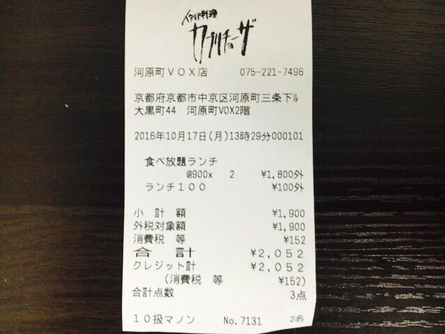 カプリチョーザ河原町VOX店レシート