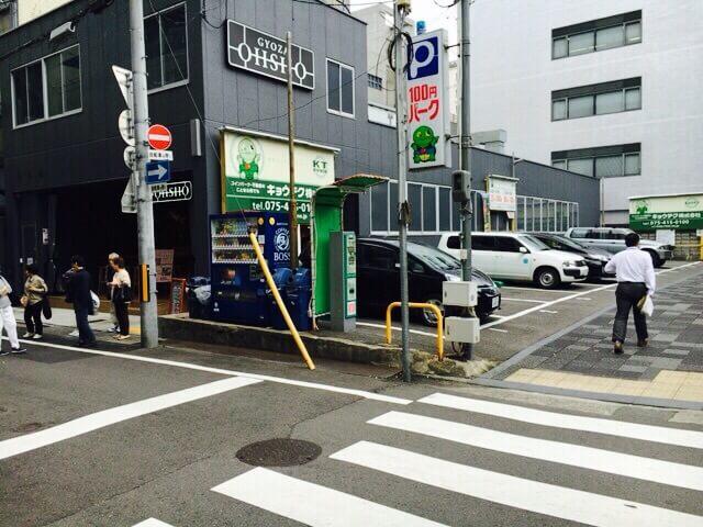 GYOZA OHSHO 烏丸御池店行き方