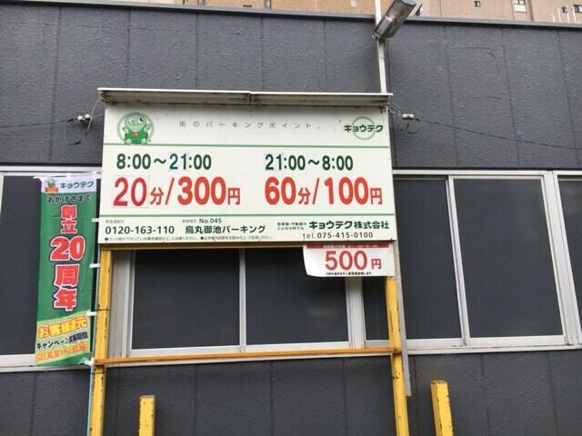 GYOZA OHSHO 烏丸御池店近隣駐車場