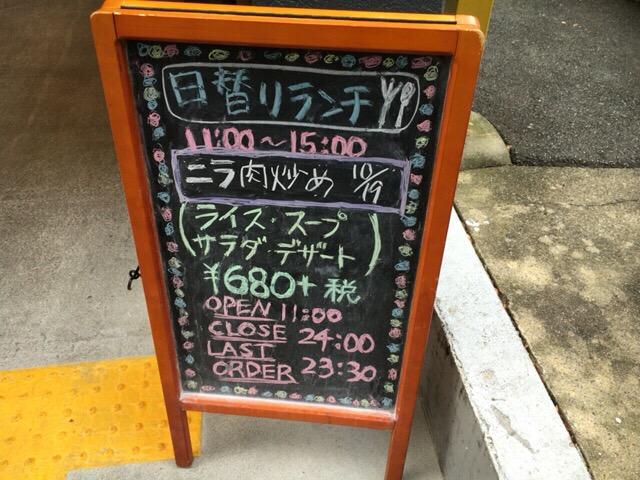 GYOZA OHSHO 烏丸御池店ランチ