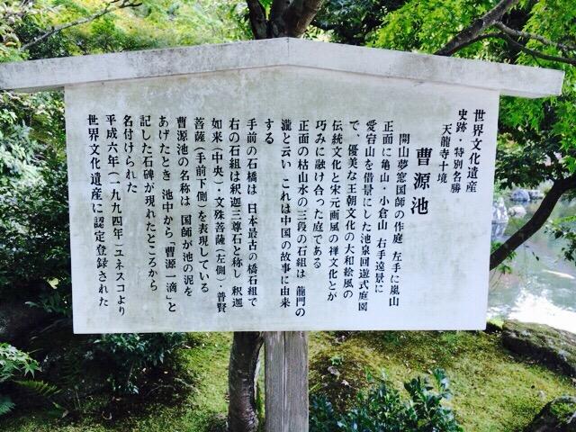 天龍寺曹源池