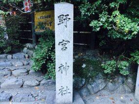 野宮神社石碑