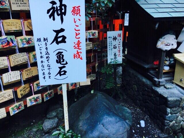 野宮神社神石