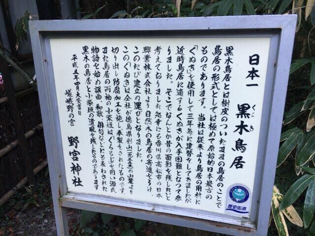 野宮神社黒木鳥居