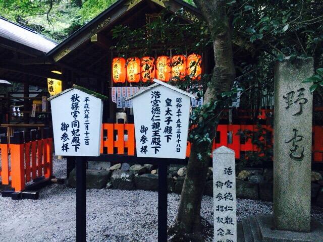 野宮神社記念碑