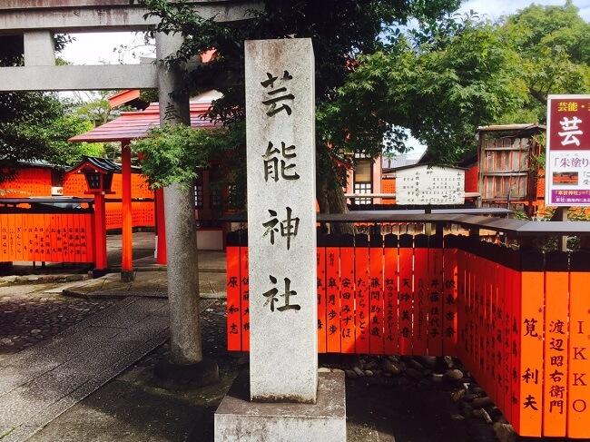車折神社芸能人神社入口